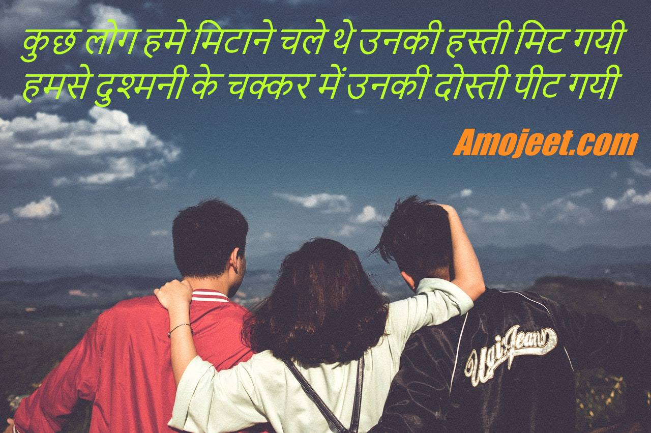 attitude-hindi-shayri-hme-mitane-chale-the
