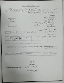 تم اطلاق درجات وظيفية في محافظة الديوانية على مديرية الصحة والزراعة