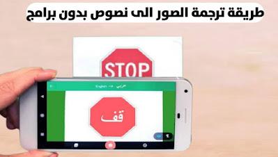 كيفية ترجمة الصور الى نصوص بدون برامج لجميع الهواتف