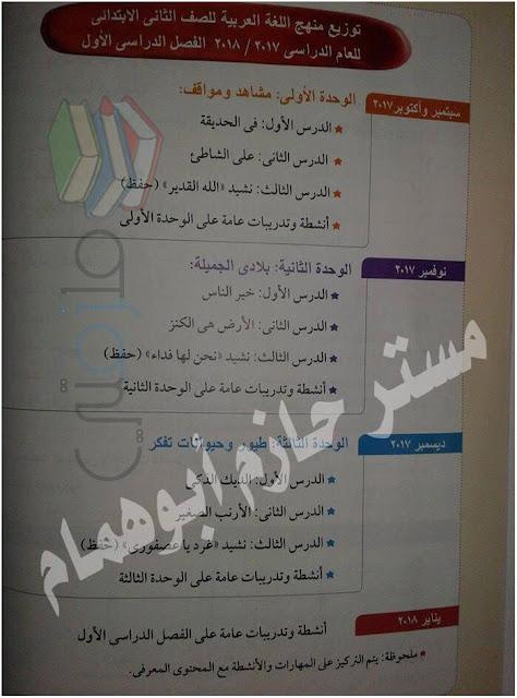 توزيع منهج اللغة العربية للصف الثاني الإبتدائى ترم أول 2017/2018