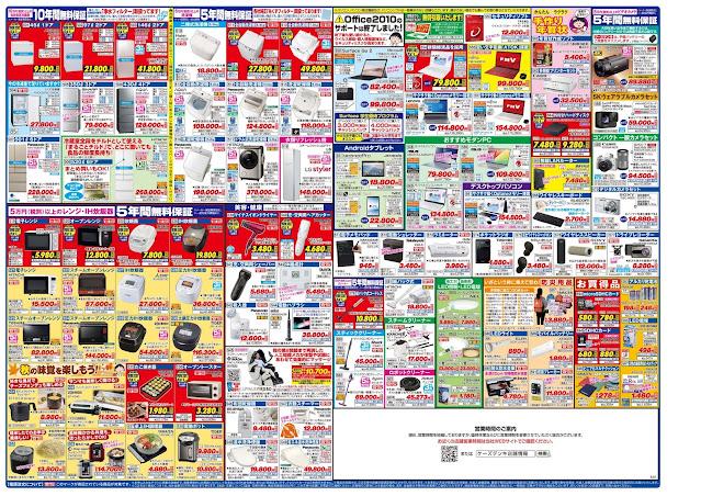 新製品が安いケーズデンキ_秋 ケーズデンキ/越谷店