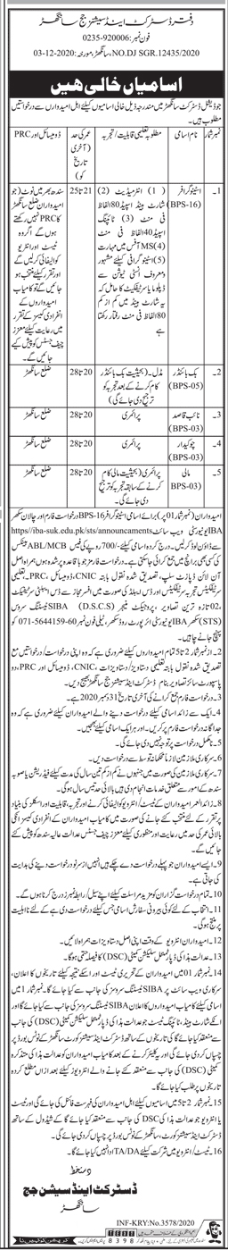 District and Session Court DSC Sangarh, Sindh Jobs