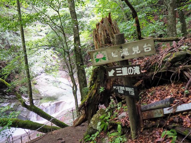 西沢渓谷 三重の滝看板