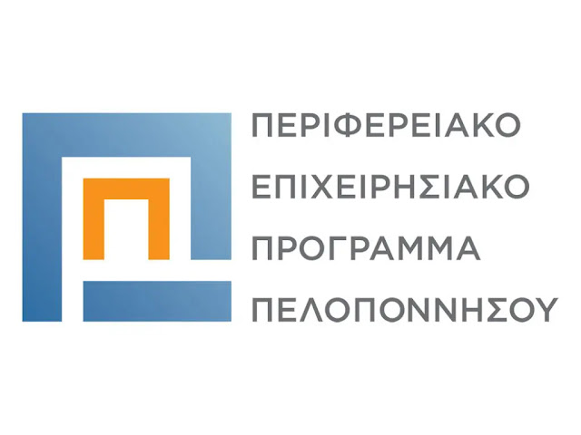 Προσκλήσεις για αναπλάσεις και αντιπλημμυρικά έργα μέσω ΠΕΠ Πελοποννήσου