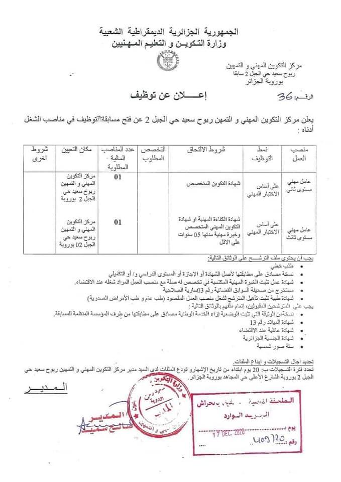اعلان توظيف بمركز التكوين المهني والتمهين ربوح سعيد ببوربة الجزائر العاصمة 23 ديسمبر 2020