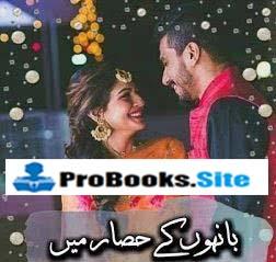 Bahon Ke Hisar Main By Qamrosh Shehk Episode 6