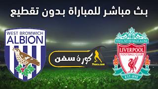 مشاهدة مباراة ليفربول ووست بروميتش ألبيون بث مباشر بتاريخ 27-12-2020 الدوري الانجليزي