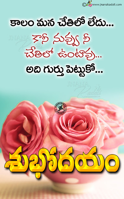 best good morning messages in telugu, online good morning messages quotes in telugu, famous good morning daily motivational quotes