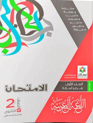 كتاب الامتحان لغة عربية للصف الثانى الثانوى ترم اول 2021