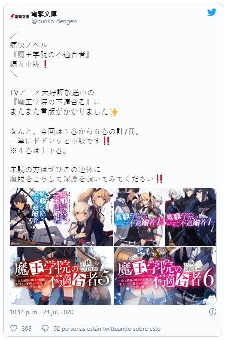 Novelas ligeras Maou Gakuin no Futekigousha Twitter, confirmación de la reimpresión