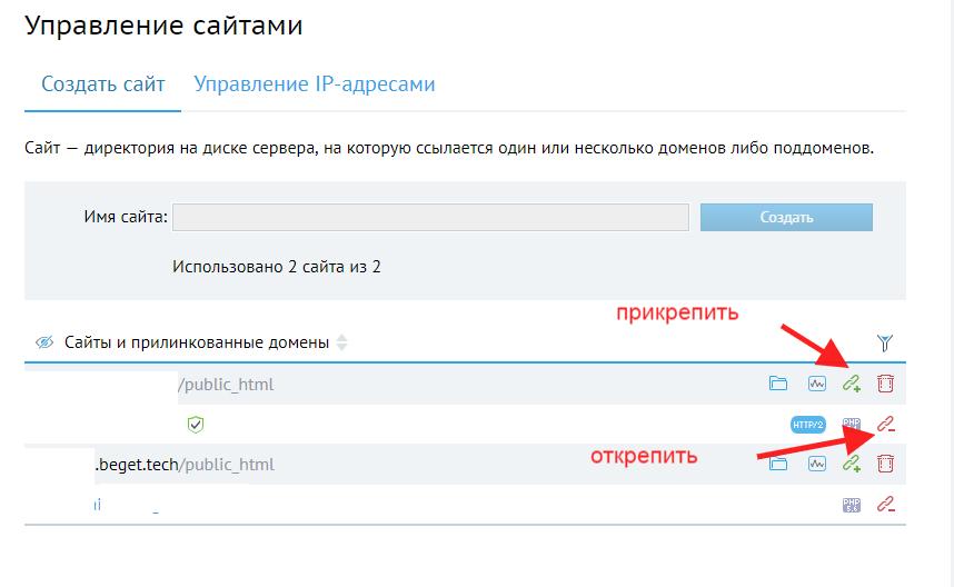 Создать на своем хостинге домен рф выбор хостинга форум