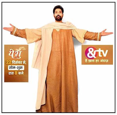 TV serial YEshu and TV