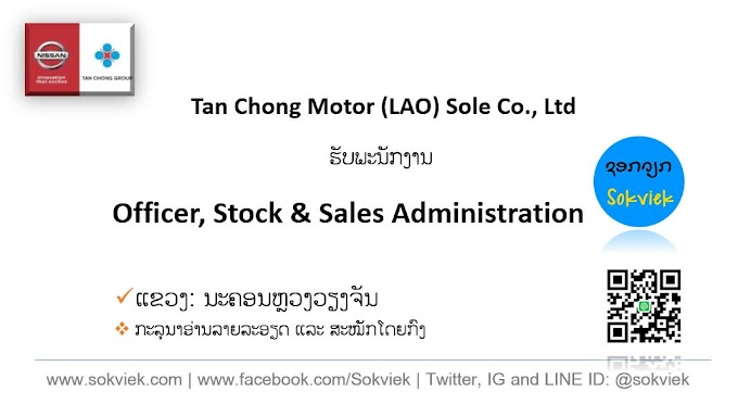 Tan Chong Motor (LAO) Sole Co., Ltd  ຕ້ອງການພະນັກງານ Officer, Stock & Sales Administration | ນະຄອນຫລວງວຽງຈັນ