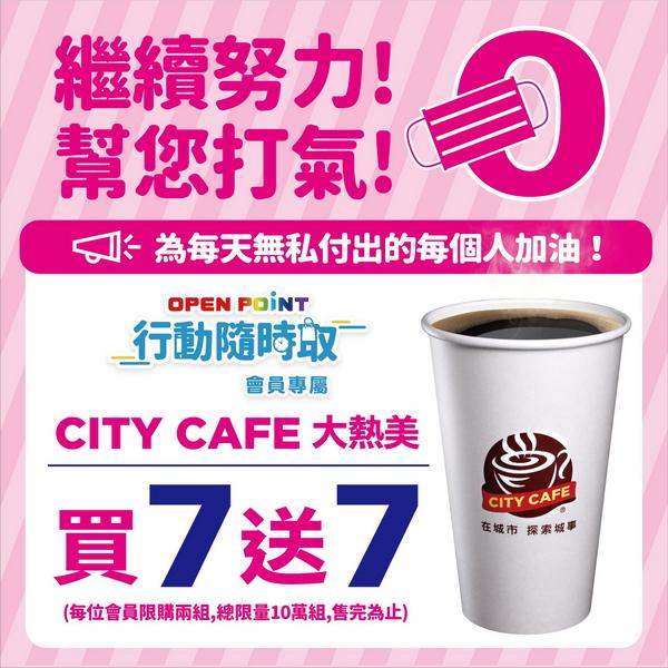 7-11統一超商優惠,歡慶台灣0確診4/17限定City Cafe大熱美買7送7