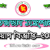 Protirokkha Montronaloy job circular 2019 । new government niyog biggopti । newbdjobs.com