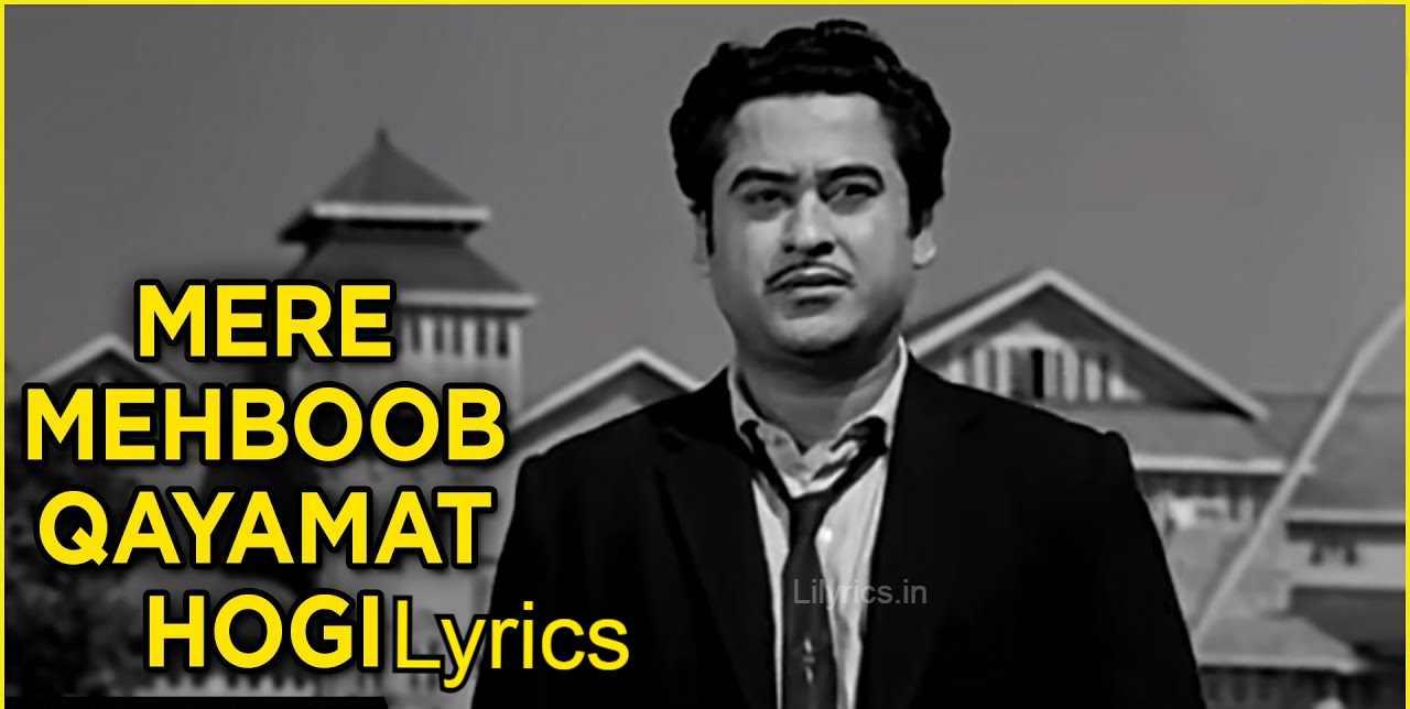 Mere Mehboob Qayamat Lyrics in Hindi