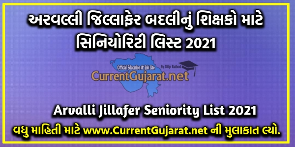 Arvalli Jillafer Badli Seniority List 2021