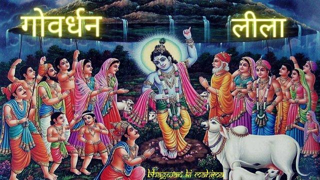 shri-krishna-govardhan-leela-in-hindi-govardhan-parvat-story