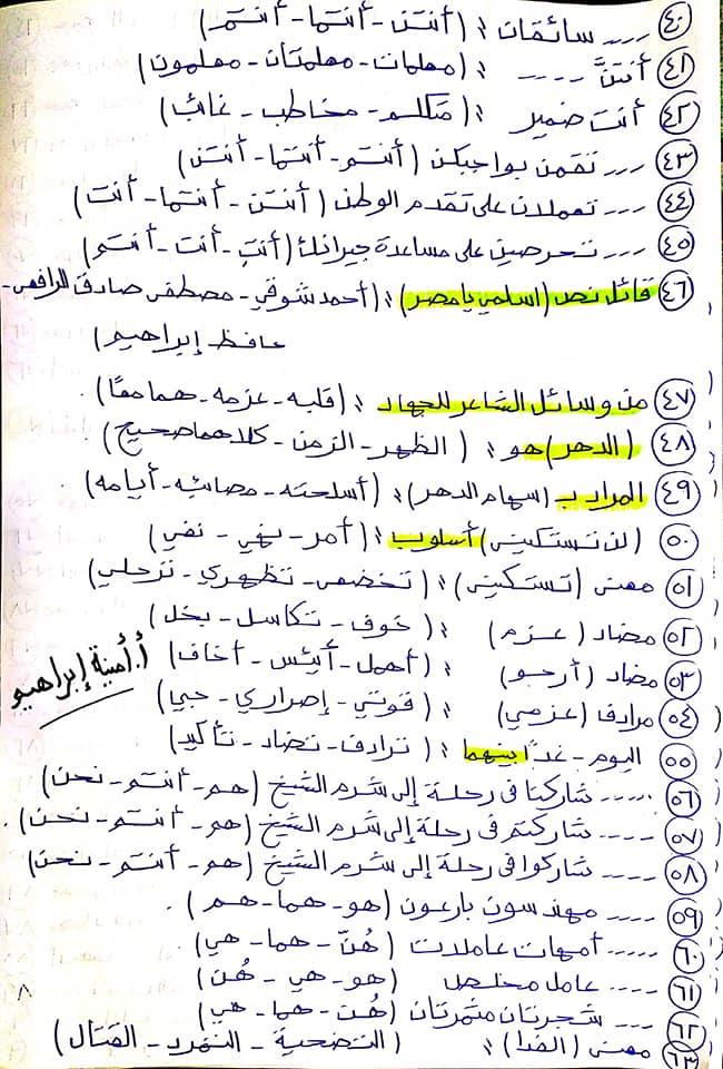 336 سؤال اختيار من متعدد للصف الرابع الابتدائي يشمل كل أجزاء المنهج قراءة ونصوص ونحو ومواطن جمالية 3