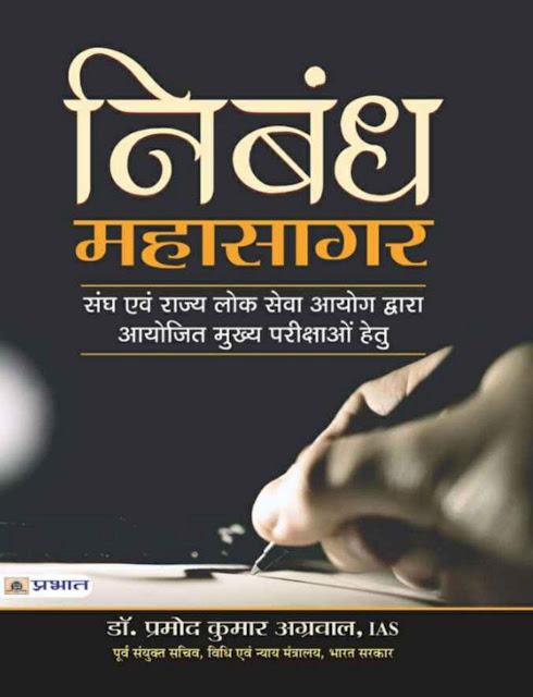 Essay Ocean : For SSC Exam Hindi PDF Book
