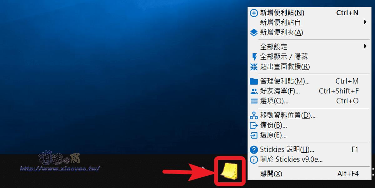 Stickies功能桌面便利貼