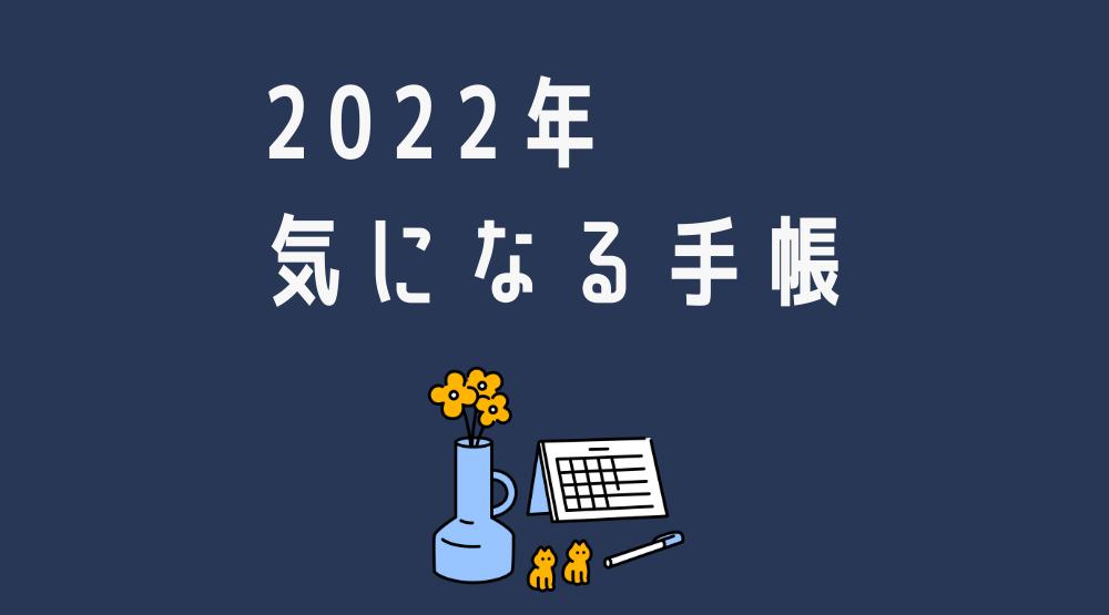【ずっと迷える】2022年用気になる手帳