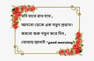 Bangla Good Morning sms Photo
