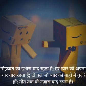 quotes on missing someone in hindi