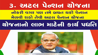 Atal Pension Yojna full Detail
