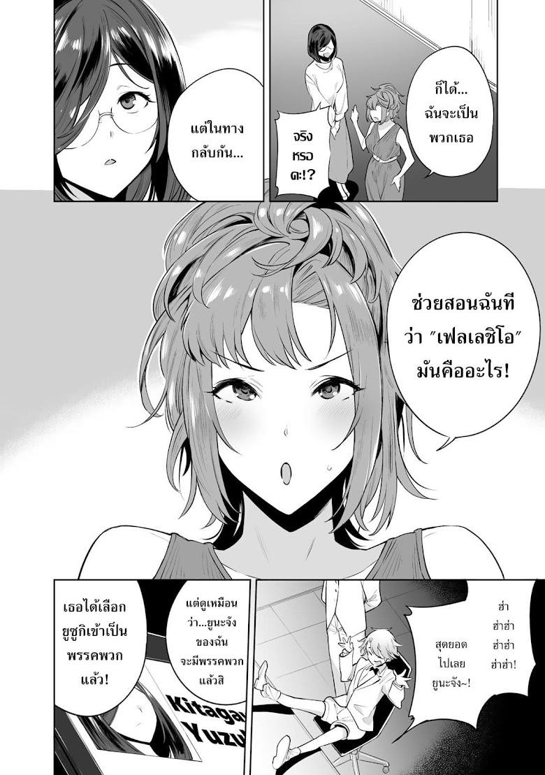 Tamarowa - หน้า 23