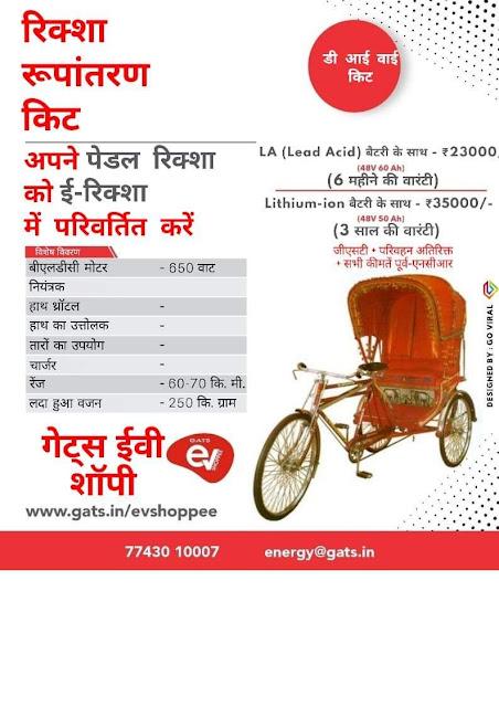 gats e rickshaw conversion kit