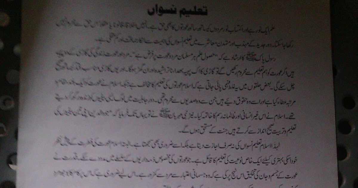 Essay on taleem e niswan in urdu
