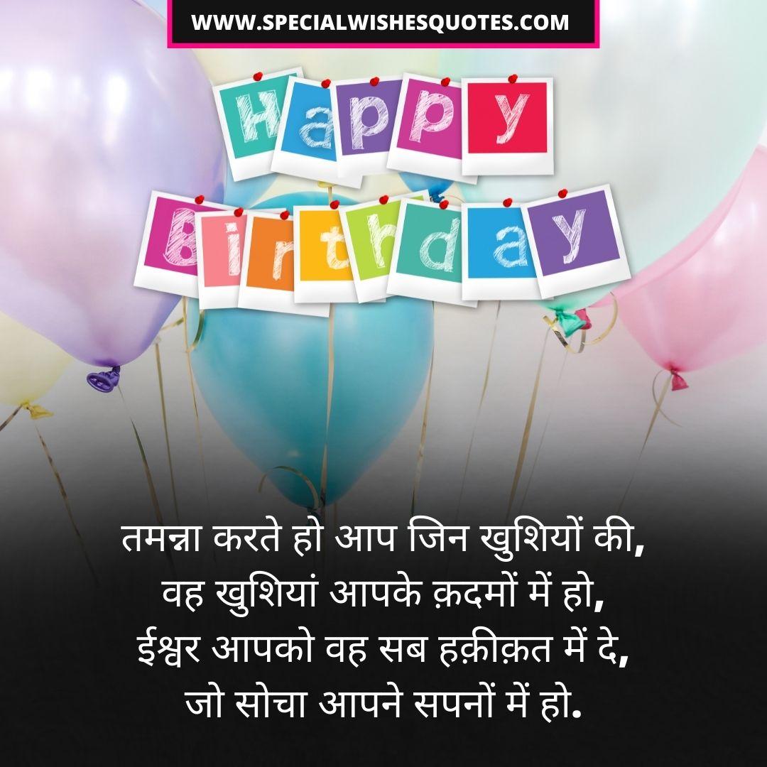 happy birthday images hindi shayari