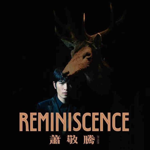 蕭敬騰新專輯 Reminiscence