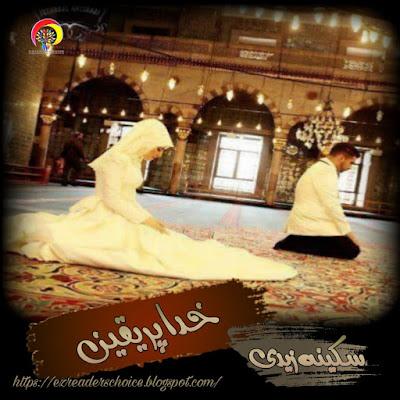 Khuda per yaqeen novel online reading by Sakeena Zaidi Complete