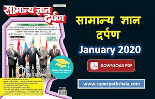 Samanya Gyan Darpan January 2020 Pdf Download