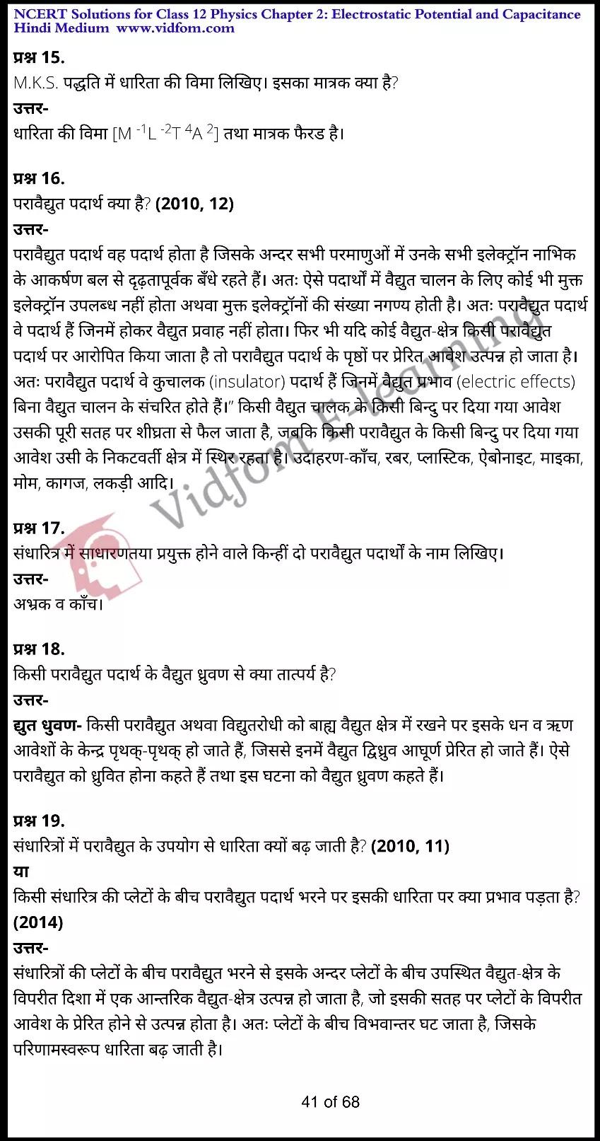 class 12 physics chapter 2 light hindi medium 41