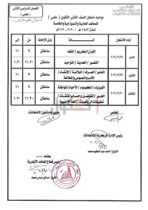 """جدول امتحانات شهر مارس لطلاب النقل الازهري """"ابتدائي - اعدادي - ثانوي"""" 477"""