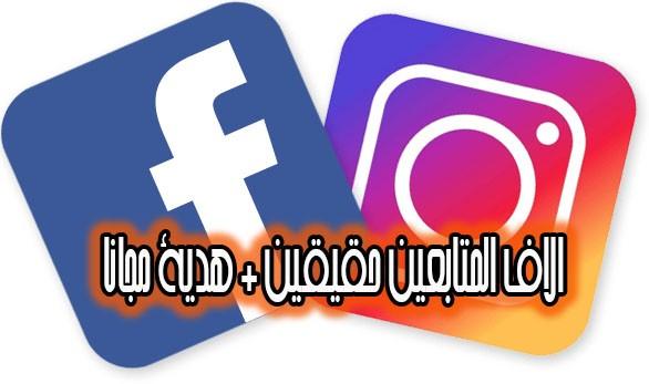 موقع يقدم لك خدمة مجانية تجريبية قبل شراء متابعين حقيقيين لصفحات الفيسبوك والإنستغرام