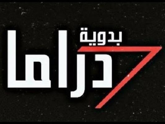 تردد قناة دراما بدوية Drama Al Badawya الجديد 2020 على النايل سات