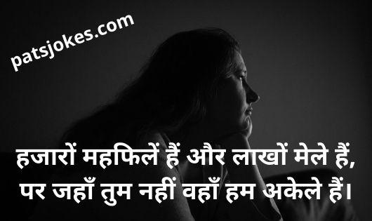 sad status shayari