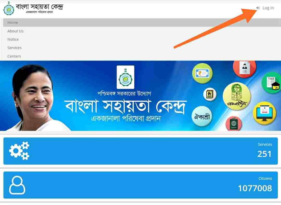 Bangla Sahayata Kendra Apply Online