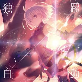 Maaya Sakamoto - Dokuhaku | Fate/Grand Order: Shinsei Entaku Ryouiki Camelot 1 - Wandering; Agateram Movie Theme Song