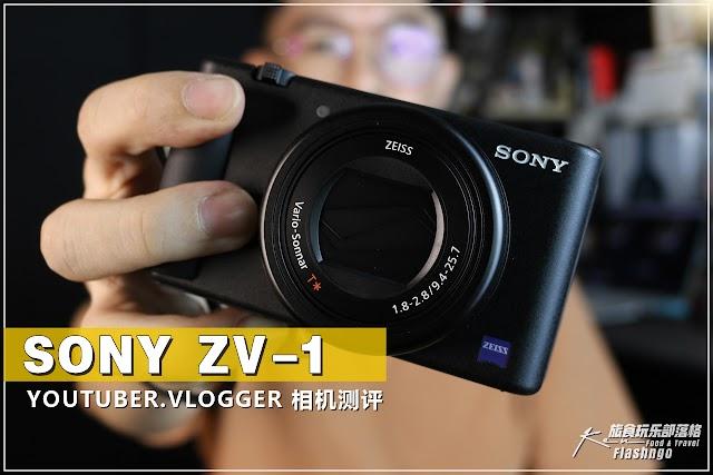 相机开箱 | Vlog 神器 Sony ZV-1 值得买吗?不专业优缺点分析