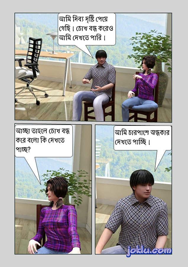 Divine vision Bengali joke