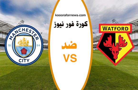 بث مباشر مباراة مانشستر سيتي وواتفورد اليوم 21-07-2020 الدوري الإنجليزي