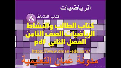كتاب الطالب والنشاط الرياضيات الصف الثامن الفصل الثاني pdf
