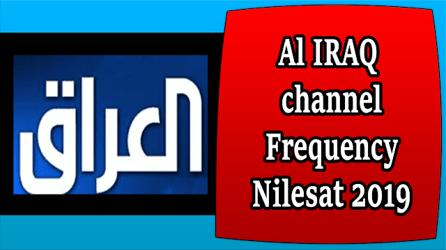 All new frequency IRAQ channels on Nilesat  2019