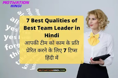 अपने आप को एक बेहतरीन टीम लीडर कैसे बनाये? Top 7 Best Team Leader Qualities in Hindi