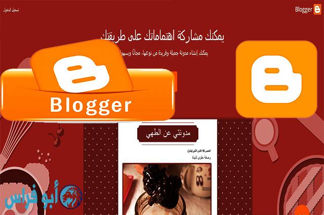 طريقة انشاء مدونة بلوجر، أسهل الطرق للربح من الانترنت